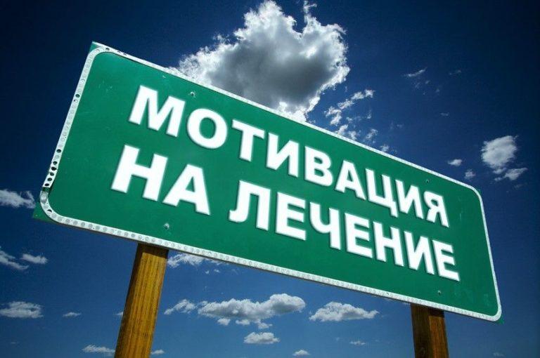 мотивация на лечение от наркомании, алкоголизма и др.