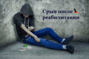 Что делать, если наркоман, алкоголик, азартный человек сорвался?