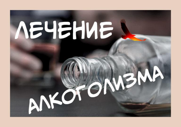 как вылечить алкоголика брянск