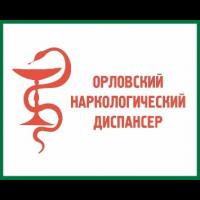 Орловский Наркологический Диспансер